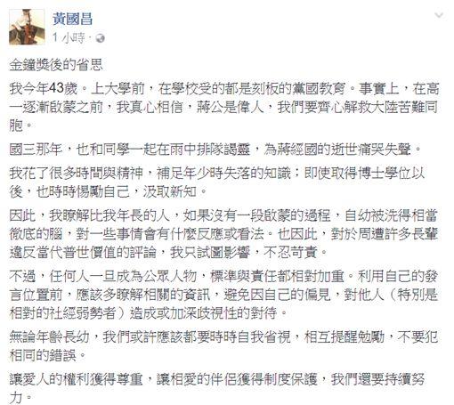 翻攝黃國昌臉書。