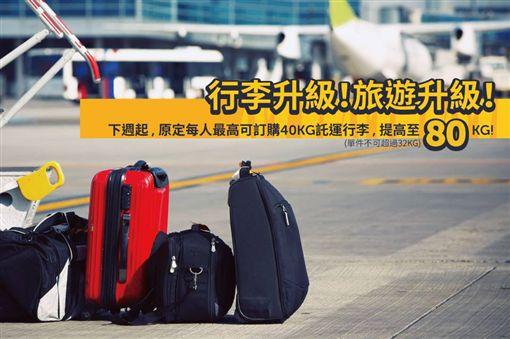台灣虎航行李託運提高到80公斤 網友:人都可以塞進去了!