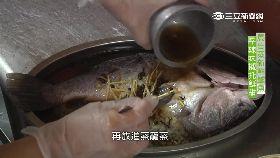 (美食)馬告蒸鮮魚(十月底前勿刪)