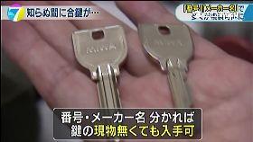 鑰匙曝危機1200