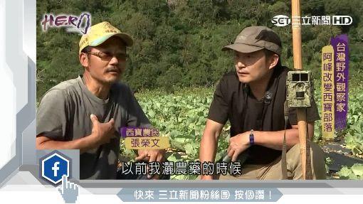 沉默的台灣真英雄!  山林生態守護者
