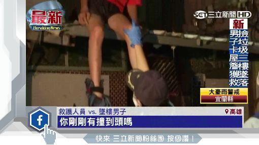 男從三樓掉落鐵皮屋上 竟是為撿垃圾