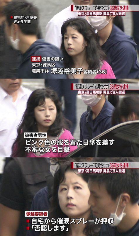 自稱偶像!女毒氣攻擊地鐵站…原來拍過A片!