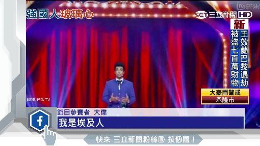 """支持台獨?陸節目秀中國地圖 漏""""台""""挨轟"""