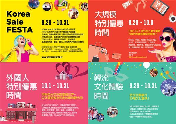 韓國購物觀光節。(圖/韓國觀光公社提供)