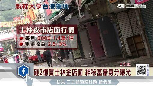 港媒稱「台灣來隱形富豪」 狂掃港台金店面│三立財經台CH88