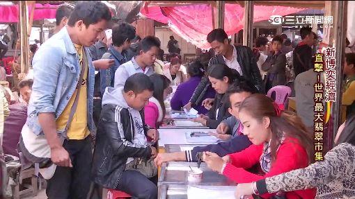 消失的國界/直擊最大玉市場 百億產業撐緬甸經濟