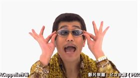 PPAP,大叔,洗腦,太陽眼鏡(圖/翻攝自YouTube)
