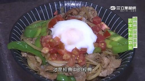 """""""搶救""""溫泉蛋! 創意料理""""燒肉綁架丼"""""""