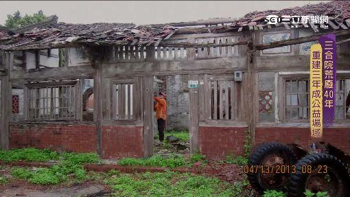 荒廢三合院古厝 改造成老人食堂