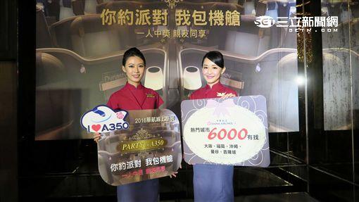 華航線上旅展,祭出包下A350商務艙大獎。(圖/記者簡佑庭攝)