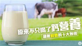 名家-網路溫度計 原來不只喝了「鈣營養」!細數鮮奶的十大妙用!
