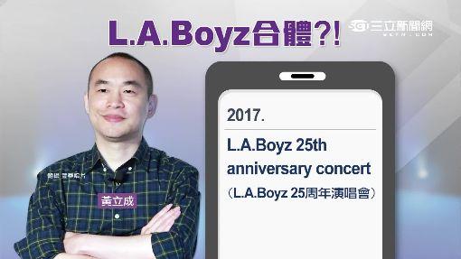 合體懷舊風! L.A.Boyz預謀2017開唱
