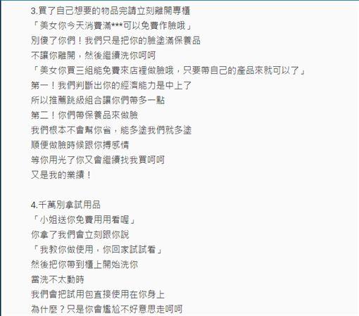 百貨,周年慶,櫃姐,櫃哥,話術,Dcard,手法,保養品,試用,面膜,作臉(https://www.dcard.tw/f/all/p/224960800)