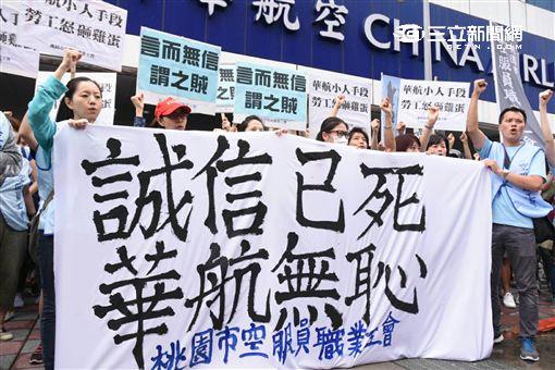 華航,罷工,誓師,工會,空服 圖/記者林敬旻攝