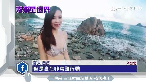 茵茵扮礁石美人魚 險遭浪滅頂喊救命