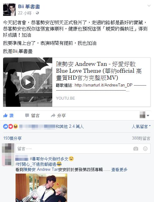 陳勢安發片 老鷹三少祝賀 圖/翻攝自臉書