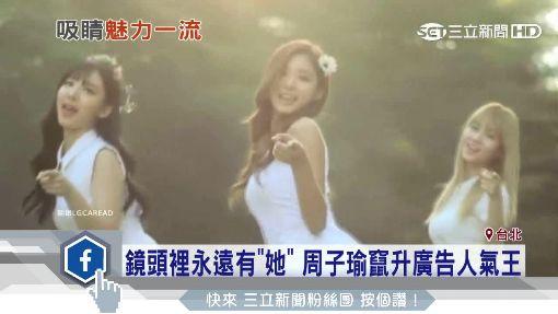 """鏡頭裡永遠有""""她"""" 周子瑜竄升廣告人氣王"""
