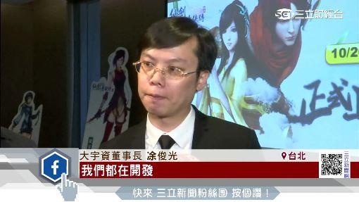 大宇推新手遊 成立台灣電玩版AKB48
