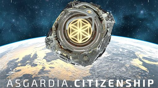 國際性科學家團隊日前宣布成立首個太空國家,命名為阿斯伽迪亞(Asgardia)。(圖/Asgardia網站)http://asgardia.space/citizenship