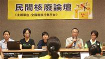 核廢料處理,反核團體提4點意見(圖/中央社)