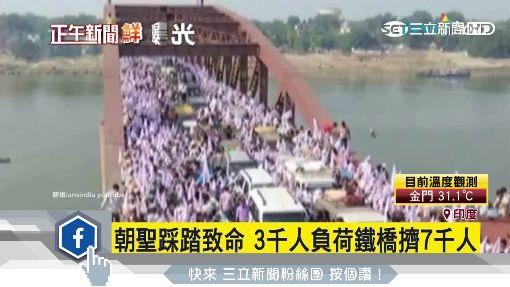 印度教朝聖踩踏 7千人塞爆橋釀24死20傷