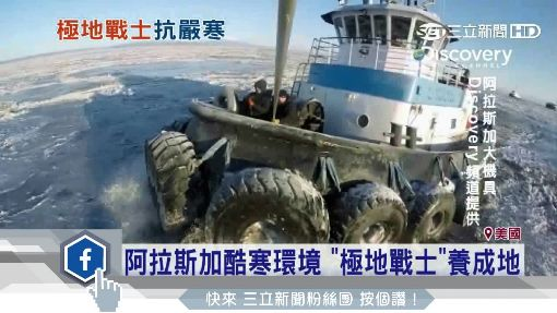 阿拉斯加極地重機具!抗寒-51度!
