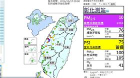 中部地區空氣差 彰化員林PM2.5達「紫爆」等級/環保署網站