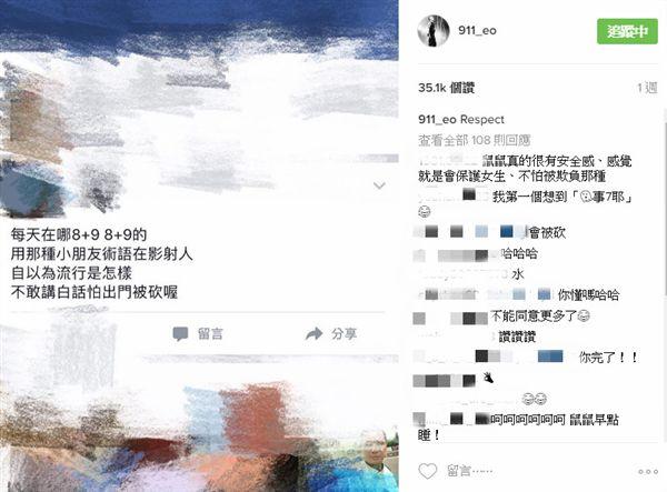 玖壹壹,酸名,8+9 圖/翻攝自春風IG