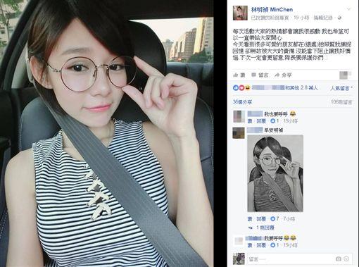 林明禎心疼歌迷遭責備 發文道歉 圖/翻攝自林明禎臉書