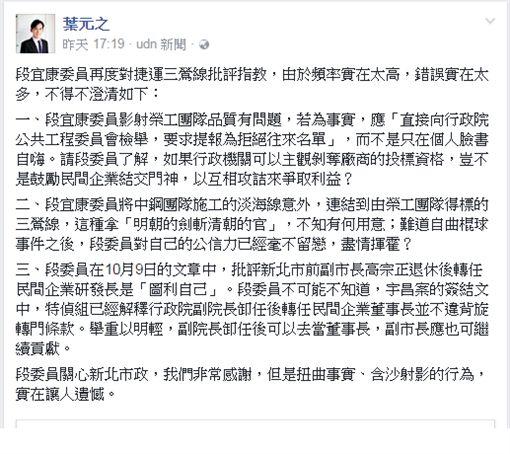 葉元之臉書 翻攝網路