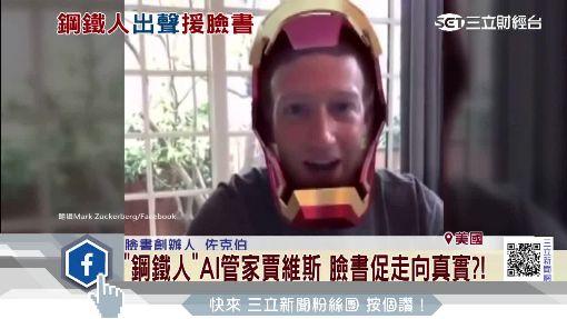 """""""鋼鐵人""""留言助陣 願為佐克伯AI助理獻聲"""