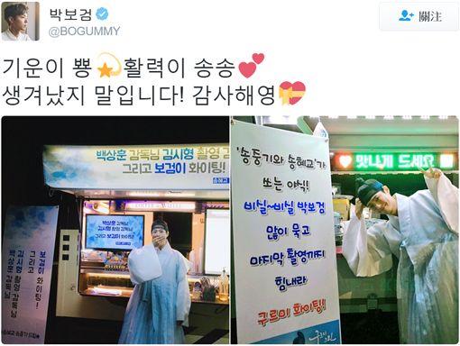 「雙宋」合體送應援 朴寶劍發文致謝 圖/翻攝自網路、推特