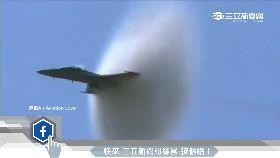 戰機巨音爆1800