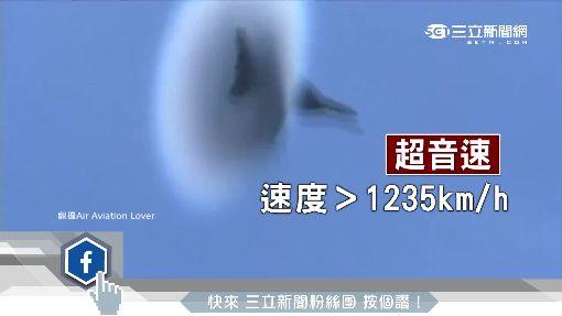 戰機打雷巨響有詭? 超音速產生音爆