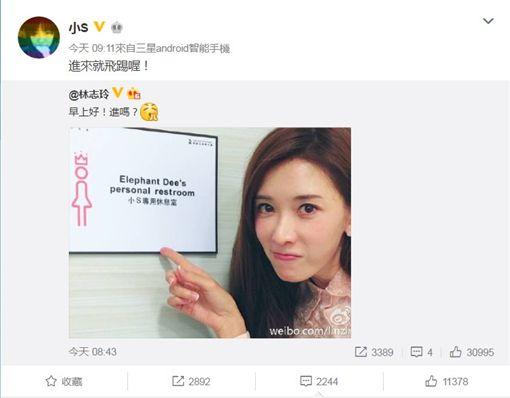 林志玲,小S(圖/翻攝自小S微博) http://weibo.com/1704116960/EdmKeCPyR?from=page_1003061704116960_profile&wvr=6&mod=weibotime&type=comment#_rnd1476763288583