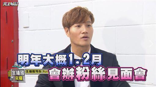 金鍾國、Running Man、完全娛樂/臉書