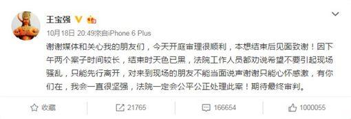 王寶強(合成圖/翻攝自王寶強微博) http://www.weibo.com/1254123322/EdrjE1Fn4?from=page_1003061254123322_profile&wvr=6&mod=weibotime&type=comment#_rnd1476840327132