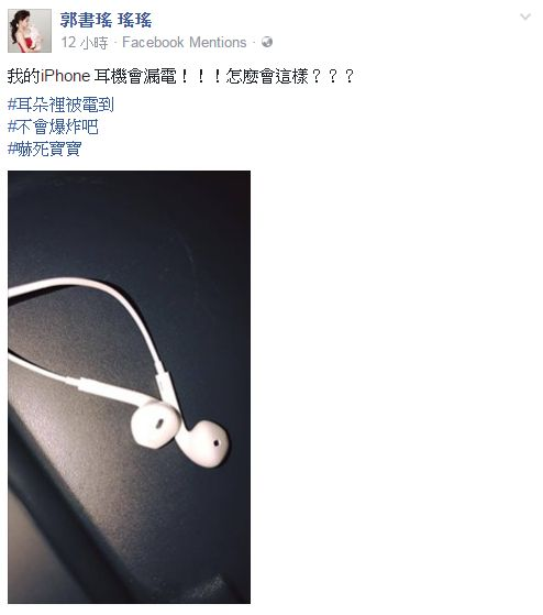 郭書瑤臉書