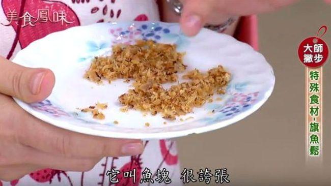 美食鳳味/現撈ㄟ美味!圓環隱藏版鮮魚鬆 大師創意西式化