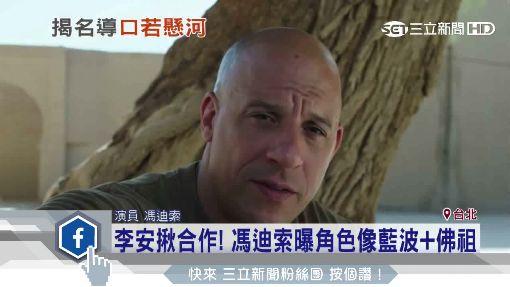 李安揪合作! 馮迪索曝角色像藍波+佛祖│三立新聞台