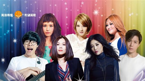 20161019 讓愛閃耀演唱會 圖/HitFM提供