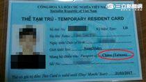 越南發給台人的居留證。(圖/台商陳先生提供)