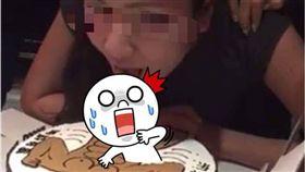 慶生,情趣蛋糕,壽星 圖/翻攝自臉書