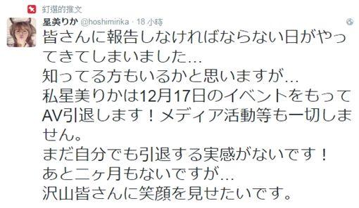 AV女優星美梨香宣布引退(圖/取自Twitter)
