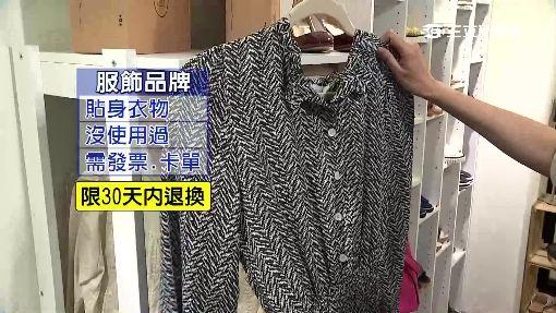 """3C.家電難退貨 實體店面""""無鑑賞期"""""""