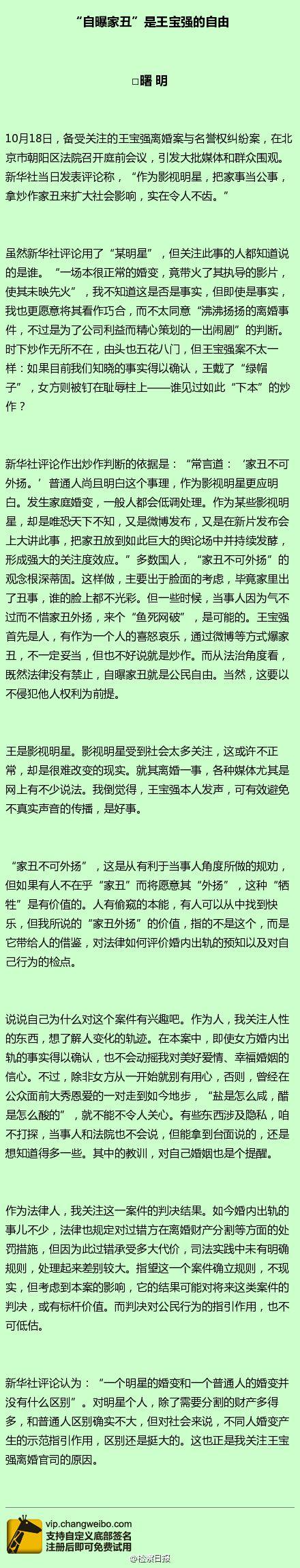 王寶強,離婚,檢察日報(圖/翻攝自檢察日報)