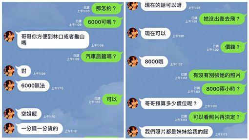 華航最美空姐遭色情業者盜圖 爽到極點只要8000元? 圖/翻攝自林佩瑤Pei Yao Lin臉書粉絲專頁