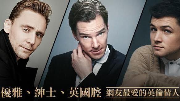 優雅、紳士、英國腔~英倫情人正當道