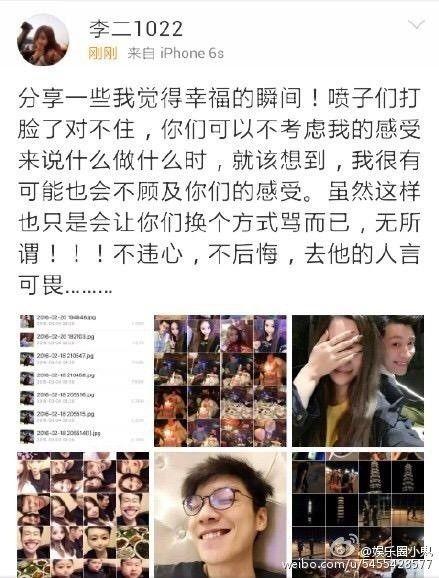 喬任梁,李嘉艾,圖/李二1022微博